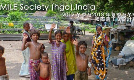 國際工作營 – 印度(長期、中期及特殊項目)