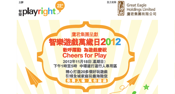 Cheers for Play 2012