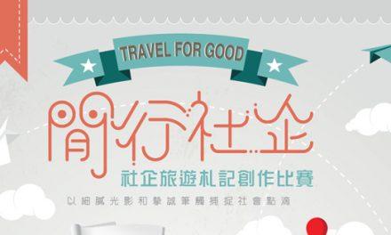 閒行社企-社企旅遊札記創作比賽