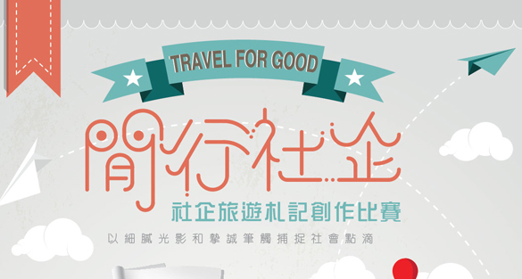 Travel for Good – Social Travel Journal Competition