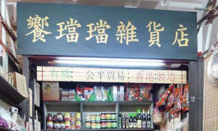 Heng Dong Dong Connoisseur Groceries