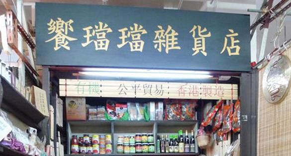 饗璫璫雜貨店