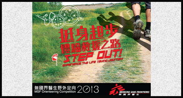 MSF Orienteering Competition 2013