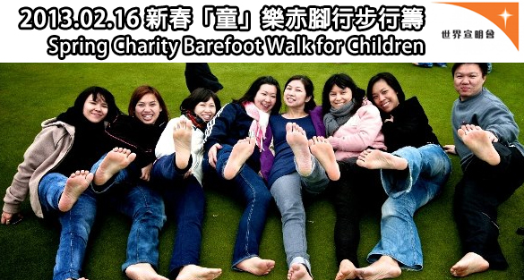 Spring Charity Barefoot Walk for Children 2013
