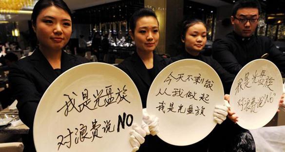 北京嚴打「舌尖上的浪費」、民間發起「光盤行動」倡停止食物浪費