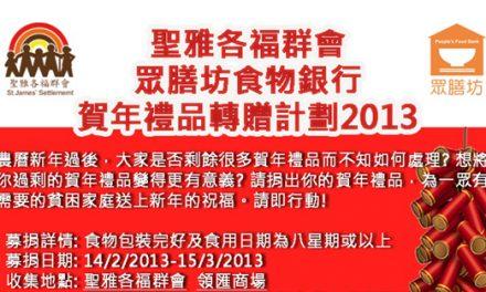 聖雅各福群會 賀年禮品轉贈計劃 2013