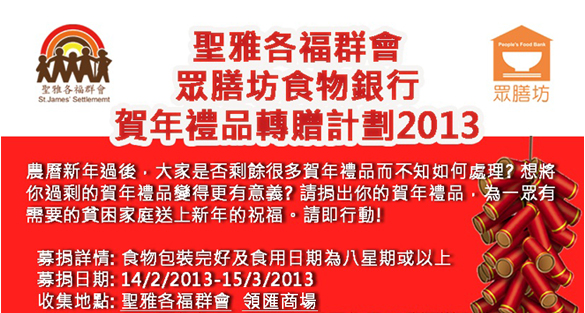 Lunar New Year Gift Transfer Program 2013
