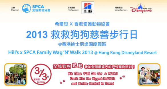"Hills X SPCA FAMILY WAG ""N"" WALK 2013"