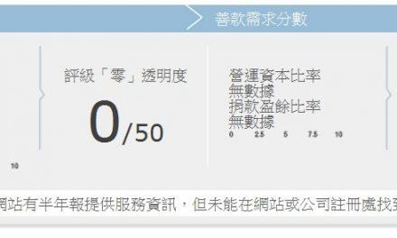 香港傷健策騎協會有限公司