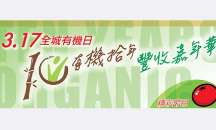 Organic Day 2013