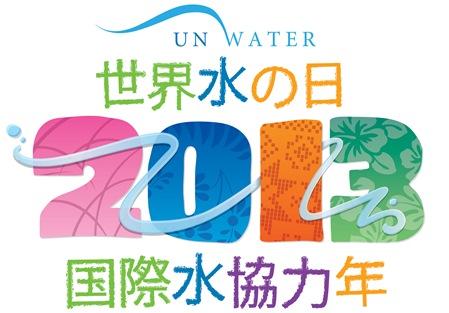 世界水資源日