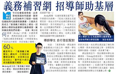 A young software engineer built an online platform for free tutorship matching in Hong Kong