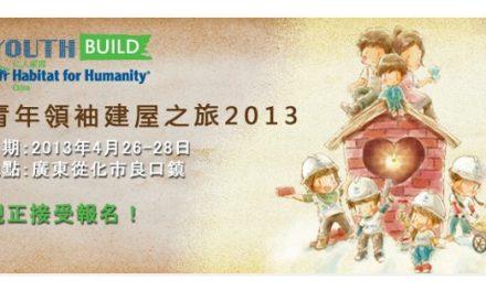 仁人家園青年領袖建屋之旅2013