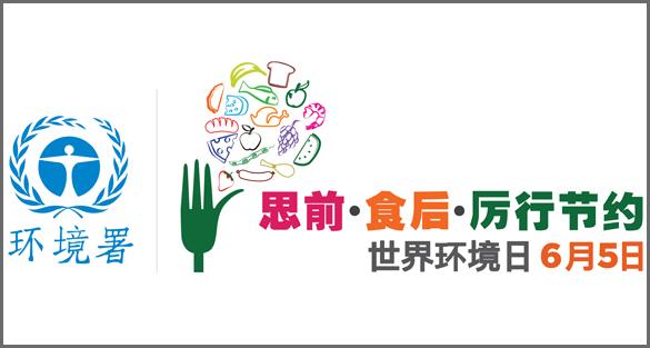 2013年世界環境日- 齊來減耗糧足跡