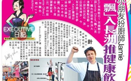 "Kid ""chef"" to be joining the Piu Sik Parade promoting the Food Revolution"