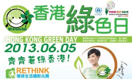 """香港綠色日""""RETHINK"""" 環保生活攝影比賽"""