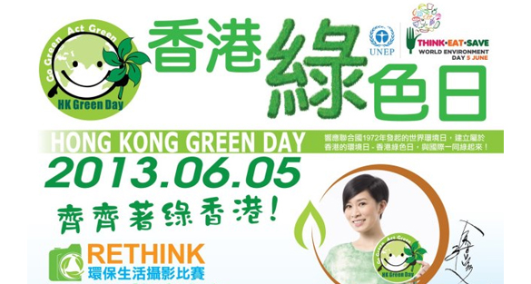 """Rethink"" Green Life Photo Competition"