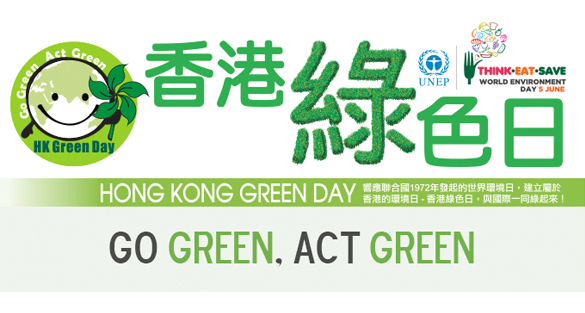 Hong Kong Green Day