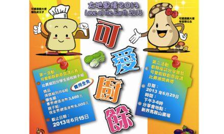 大地恩情2013 — 可愛廚餘創意食譜比賽