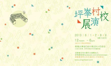 坪輋 · 村校 ·展演  藝術節