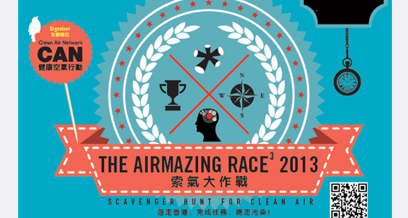 The Airmazing Race