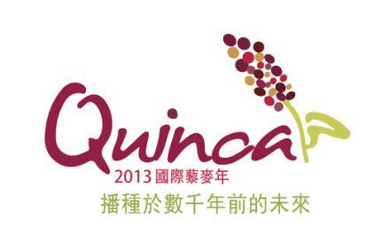 2013國際藜麥年