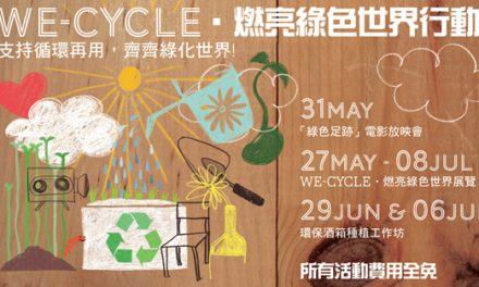 WE-CYCLE‧Light up the Green World