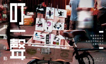 袁志偉: <叮一聲> 城市鼓勵行動