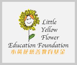 Little Yellow Flower Education Foundation