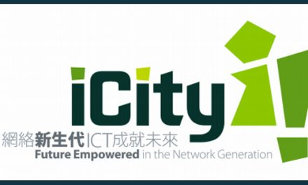 iCity 計劃
