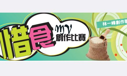 「惜食」MV創作比賽