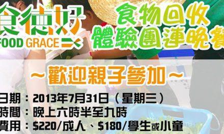 Food Grace's Docent Tour