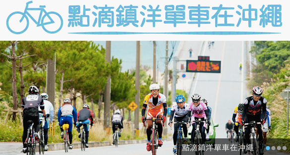 A Drop of Life Charity Ride in Okinawa 2013