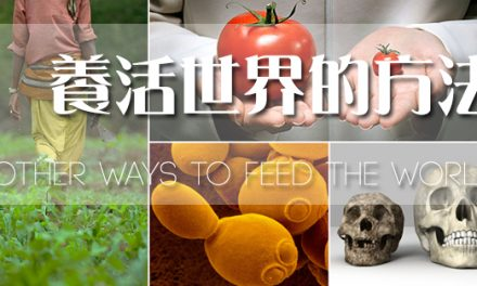 Creating new life – and other ways to feed the world