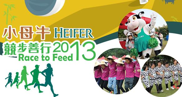 Heifer Race to Feed 2013