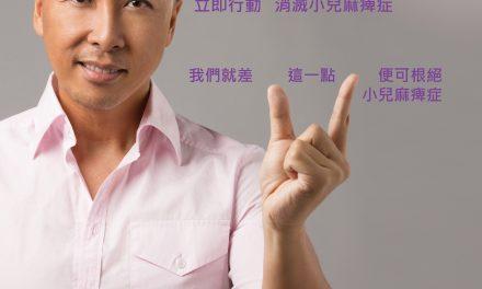 甄子丹先生獲邀擔任扶輪社名人大使 宣揚消滅小兒麻痺(脊灰炎)訊息