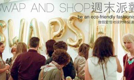 SWAP AND SHOP週末派對:做個愛惜地球的時裝達人!
