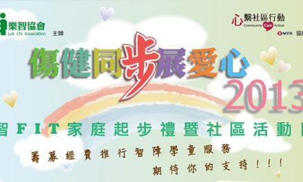 Lok Chi Association Walkathon 2013