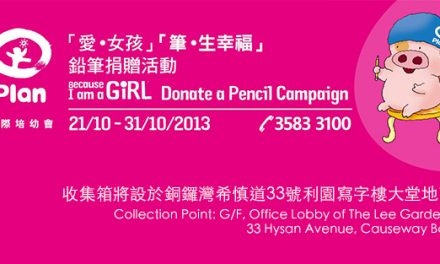 "Plan's  ""Because I am a Girl (BIAAG) – Donate a Pencil Campaign"""