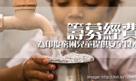 籌募經費:為印度窮困兒童提供安全食水