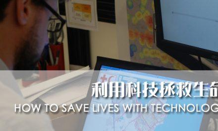 利用科技拯救生命