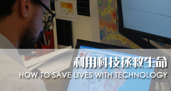 How to Save Lives with Technology