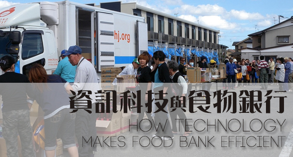 CaseStudy:Technology Makes Food Bank Efficient–Examples from Japan and Singapore