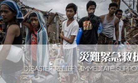 災難緊急救援-如何協助受難者?