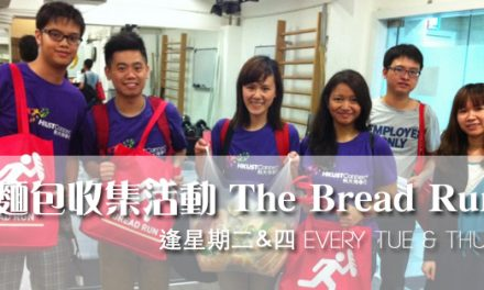 HK -The Bread Run Volunteers Need I July 2016