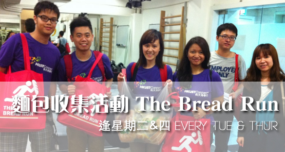 HK – Feeding HK – The Bread Run Volunteers Needed I Nov-Dec 2015