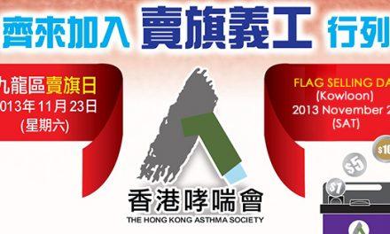 香港哮喘會賣旗日義工招募