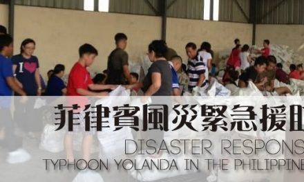 Disaster Response: Typhoon Yolanda in the Philippines