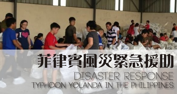 Disaster Response: Typhoon Yolanda in the Philippines