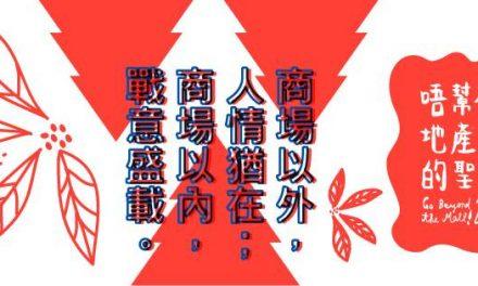 2013唔幫襯地產商的聖誕行動 33件推介禮品